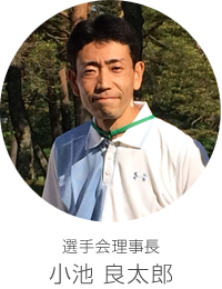 理事長:小池 良太郎
