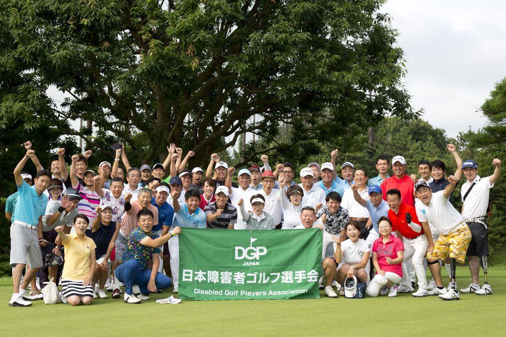 第3回 DGP障害者プロアマチャリティゴルフトーナメント 開催報告