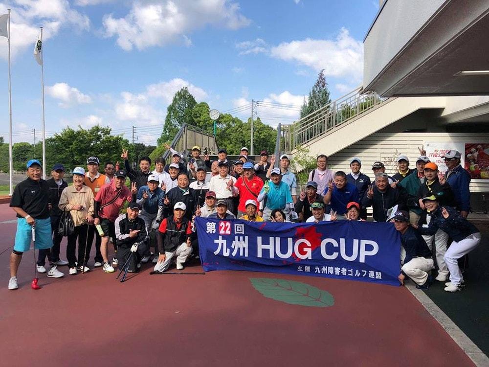 第22回 九州HUG CUP大会 開催報告