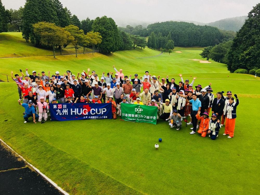 第23回 九州HUG CUP・第7回 日本障害者ゴルフプレーヤーズ選手権 開催報告