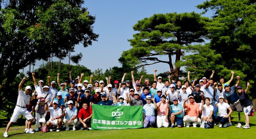 第5回 DGP障害者プロアマチャリティゴルフトーナメント 開催報告