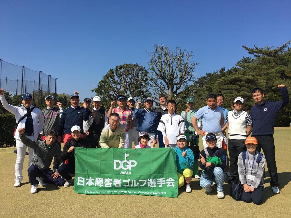 第5回 DGP障害者エンジョイ懇親ゴルフ大会 開催報告