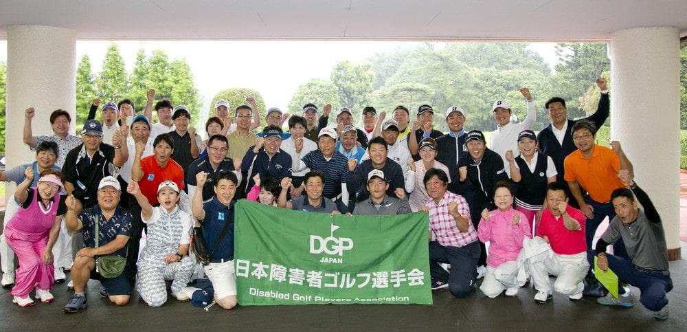 第6回 DGP障害者プロアマチャリティゴルフトーナメント 開催報告
